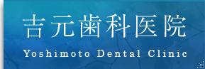 インプラント バルプラスト 歯科 ひたちなか市 費用 歯医者